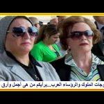 زوجات الرؤساء والملوك العرب وصور نادرة لهن…إختاروا أحلى وأرق رئيسة دولة وملكة ؟